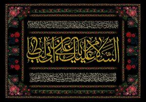 01082s 300x210 - لایه باز پرچم دست دوزی شده السلام علیک یا علی ابن ابی طالب (ع)