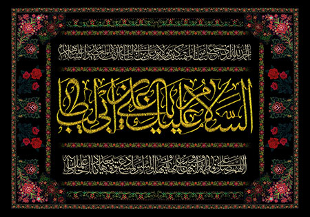 01082s - لایه باز پرچم دست دوزی شده السلام علیک یا علی ابن ابی طالب (ع)