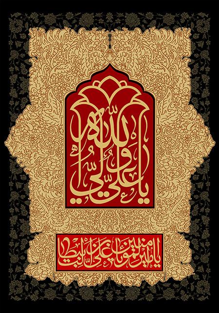 01083s - لایه باز طرح شهادت علی ولی الله