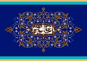 01092s 300x210 - لایه باز طرح اسلیمی بسم الله الرحمن الرحیم