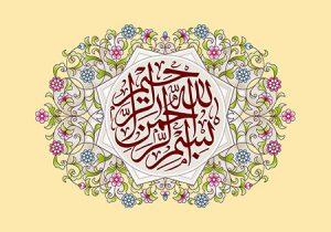 01093s 300x210 - لایه باز طرح اسلیمی بسم الله الرحمن الرحیم