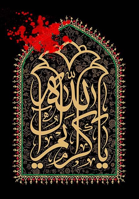 01094s - لایه باز طرح شهادت امام حسن مجتبی (ع)