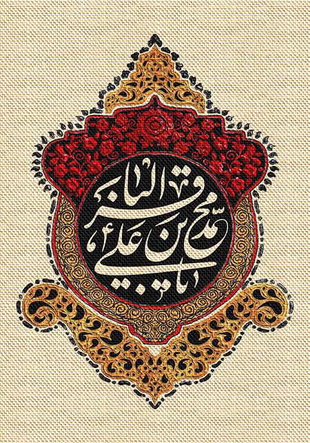 01095s - لایه باز پرچم دست دوزی شده محمد بن علی باقر (ع)