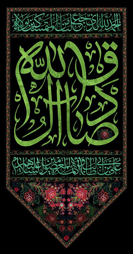 01096s - لایه باز طرح شهادت امام صادق (ع)
