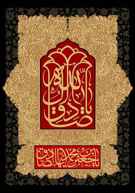 01097s - لایه باز طرح شهادت امام صادق (ع)