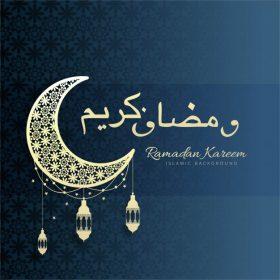 01107s 280x280 - لایه باز ماه مبارک رمضان