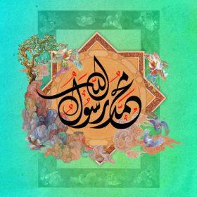 01117s 280x280 - لایه باز عید مبعث پیامبر اکرم (ص)