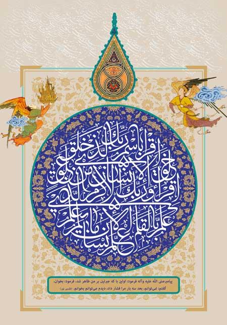 01118s - لایه باز عید مبعث پیامبر اکرم (ص)
