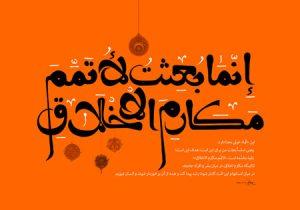01119s 300x210 - لایه باز عید مبعث پیامبر اکرم (ص)