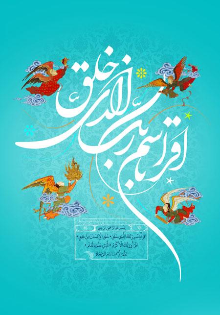 01120s - لایه باز عید مبعث پیامبر اکرم (ص)
