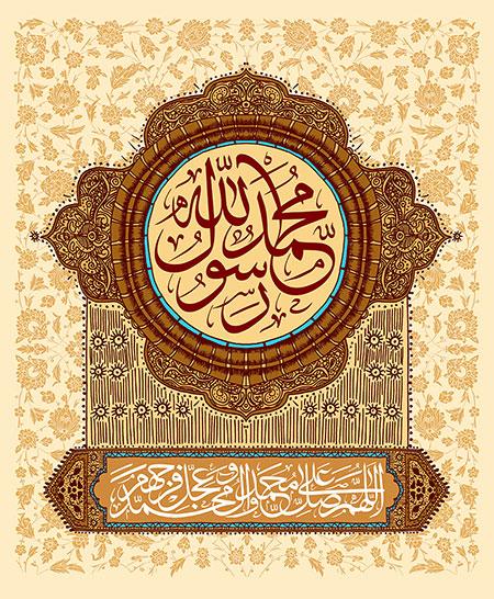 01121s - لایه باز عید مبعث پیامبر اکرم (ص)