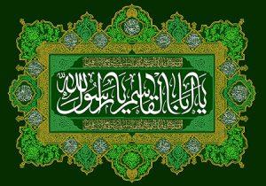01122s 300x210 - لایه باز عید مبعث پیامبر اکرم (ص)