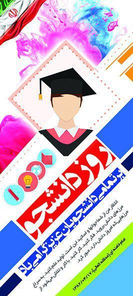 0973s - دانلود لایه باز بنر گرامیداشت روز دانشجو