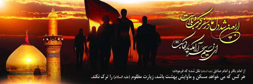 0985s - دانلود لایه باز بنر اربعین حسینی