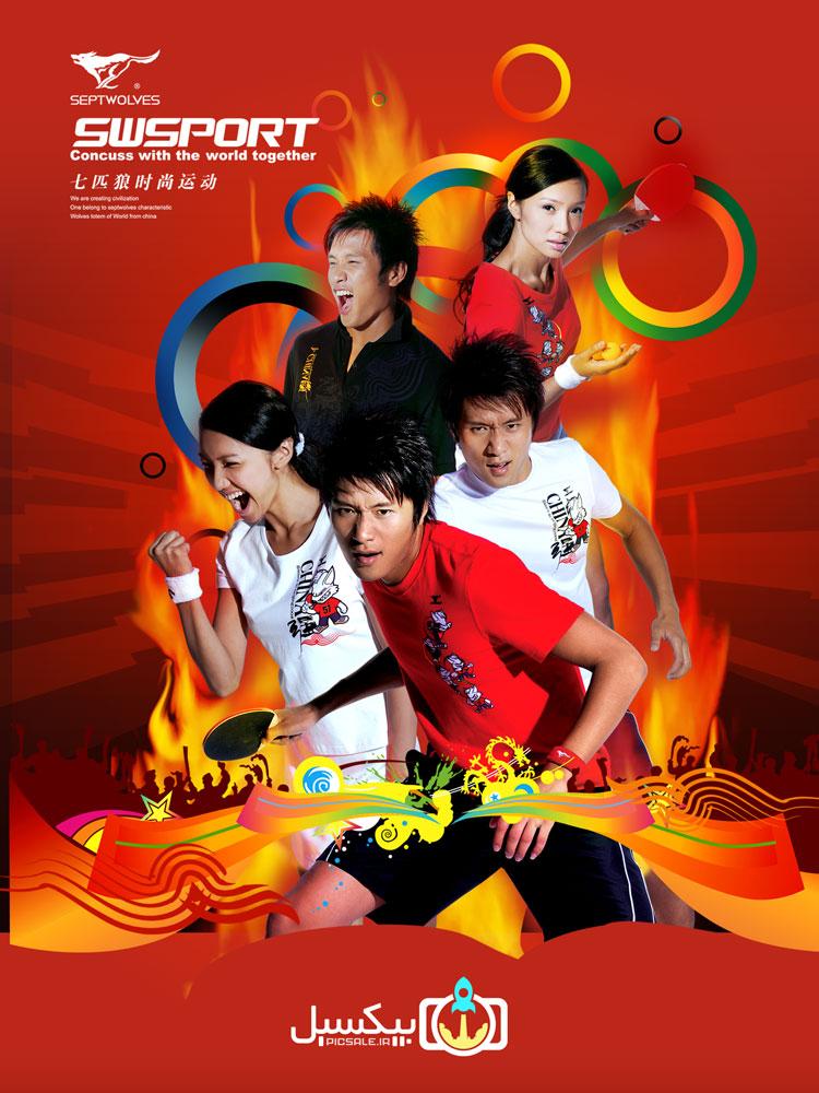 p165 - لایه باز پوستر ورزشی و المپیاد جام