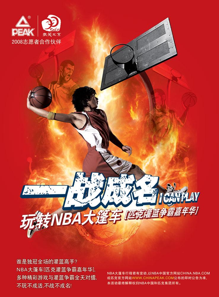p168 - لایه باز پوستر ورزشی بسکتبال