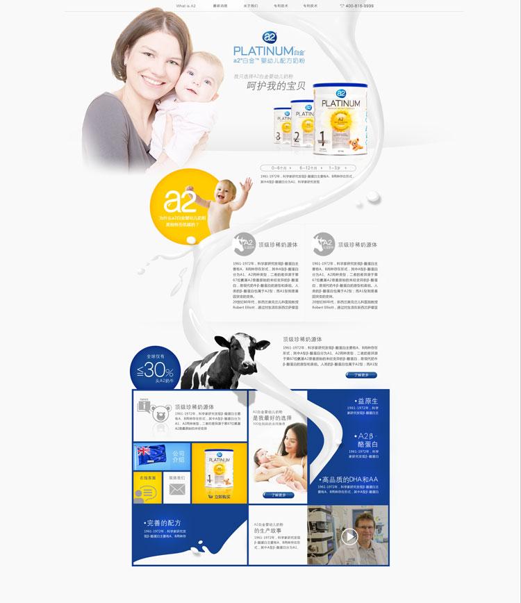 p241 - لایه باز قالب وب سایت تمپلیت psd مادر و کودک