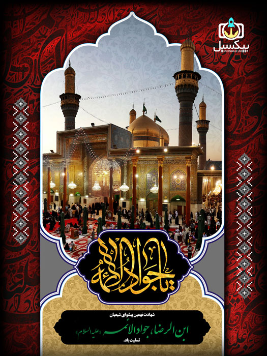 p250 - لایه باز طرح شهادت امام جواد (ع)