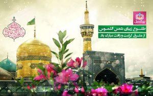 p253 300x188 - لایه باز طرح ولادت امام رضا (ع)