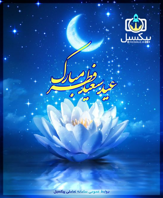 p258 548x668 - لایه باز طرح عید سعید فطر