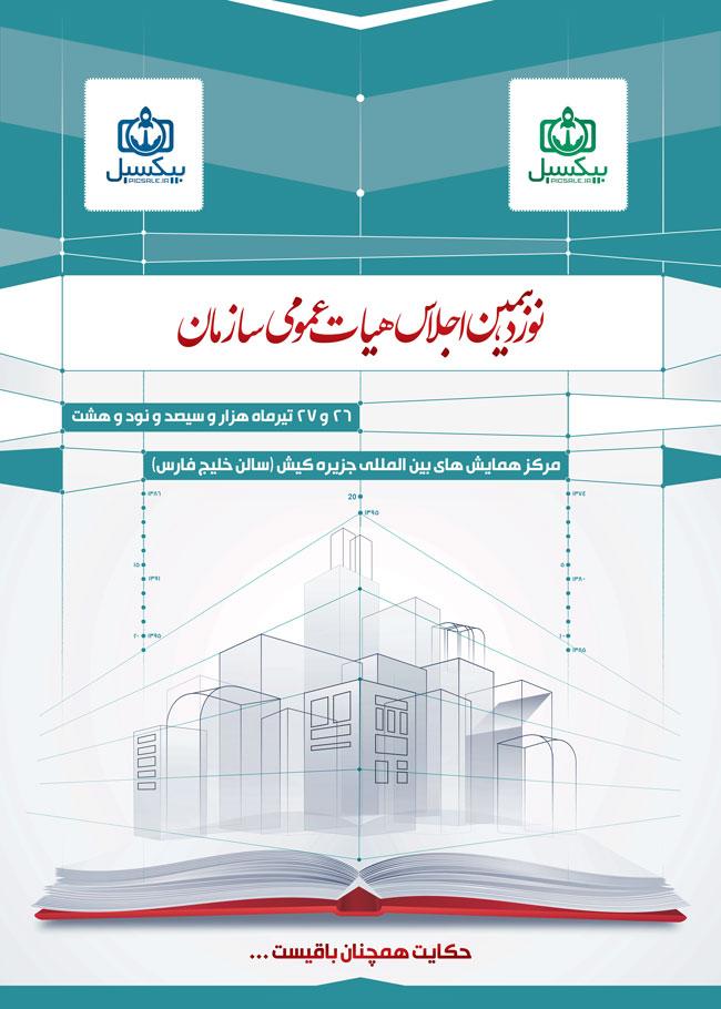 p261 - لایه باز پوستر همایش و اجلاس ساختمان