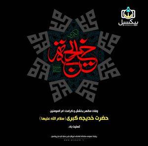 p262 300x297 - لایه باز وفات حضرت خدیجه کبری (س)