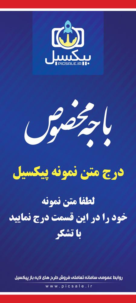 p264 - لایه باز طرح استند اطلاع رسانی
