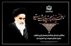 p265 300x196 - لایه باز تسلیت سالگرد ارتحال امام خمینی (ره)