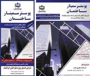 p275 300x254 - لایه باز پوستر استند همایش سمینار مهندسی ساختمان
