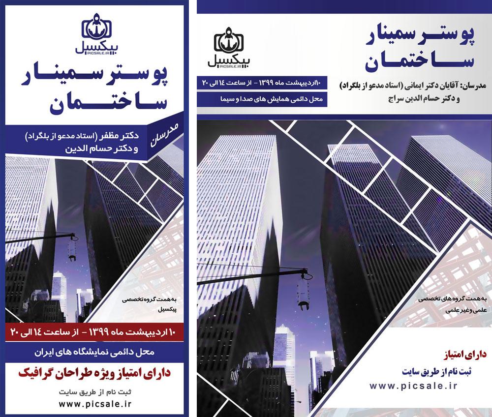p275 - لایه باز پوستر استند همایش سمینار مهندسی ساختمان