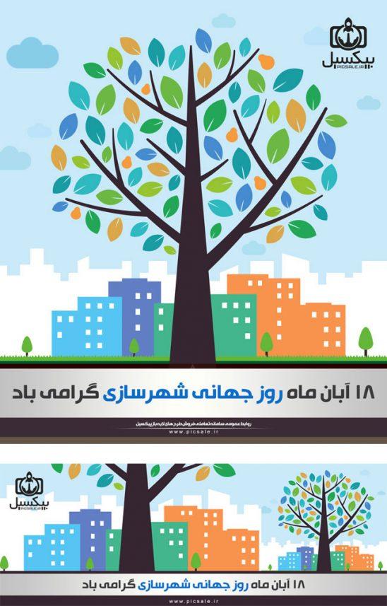p277 548x857 - لایه باز گرامیداشت روز جهانی شهرسازی