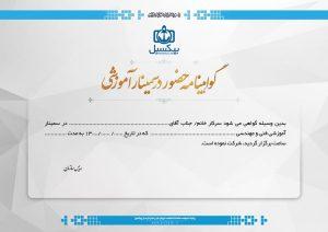 p280 300x212 - لایه باز گواهینامه حضور در سمینار آموزشی
