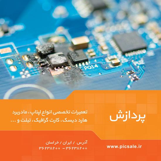 p286 - لایه باز تراکت کاتالوگ تعمیرات کامپیوتر فناوری و انفورماتیک