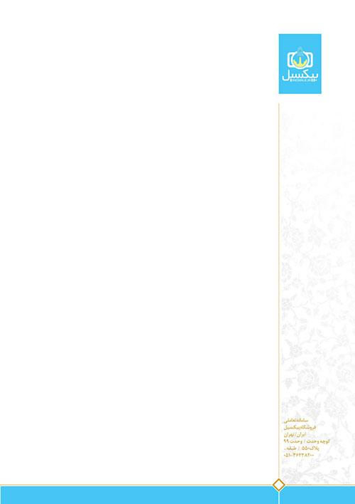 p288 - لایه باز سربرگ اداری رسمی با گل های اسلیمی