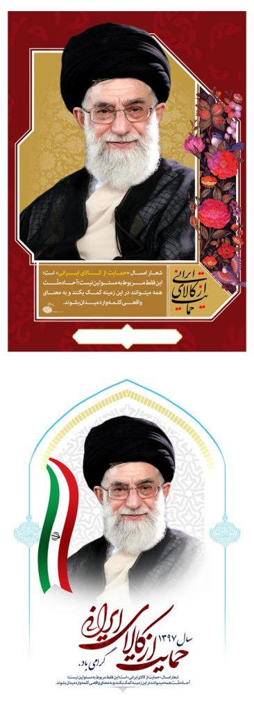 p313 366x1024 - عکس رایگان با کیفیت شعار حمایت از کالای ایرانی با تمثال امام خامنه ای