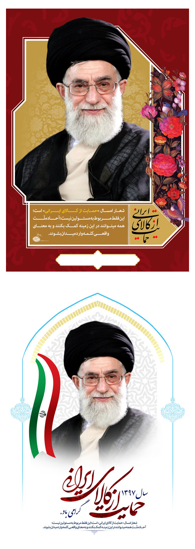 p313 - عکس رایگان با کیفیت شعار حمایت از کالای ایرانی با تمثال امام خامنه ای