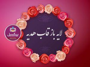 P541 300x225 - لایه باز قاب گل های رز / کارت هدیه قاب شده با گل های بهاری زیبا