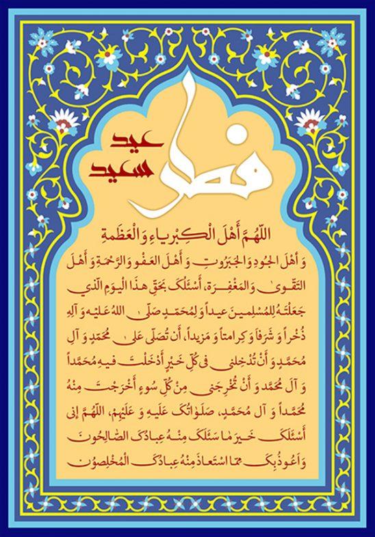 m108 548x783 - دانلود لایه باز تراکت یا پوستر عید سعید فطر