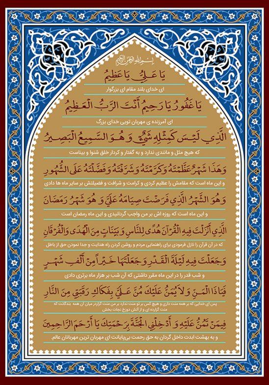 m112 548x783 - دانلود لایه باز تراکت یا پوستر عید سعید فطر