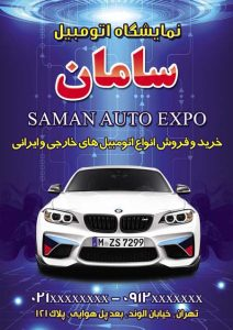 m152 212x300 - دانلود لایه باز تراکت یا پوستر نمایشگاه اتومبیل و خودرو