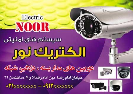 m157 - دانلود لایه باز تراکت یا پوستر دوربین مدار بسته و الکتریکی