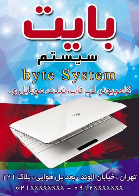 m164 - دانلود لایه باز تراکت یا پوستر خدمات کامپیوتری و لپ تاپ و تبلت