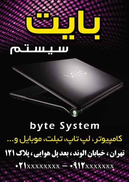 m165 - دانلود لایه باز تراکت یا پوستر خدمات کامپیوتری و لپ تاپ و تبلت