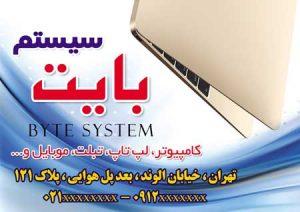 m166 300x212 - دانلود لایه باز تراکت یا پوستر خدمات کامپیوتری و لپ تاپ و تبلت