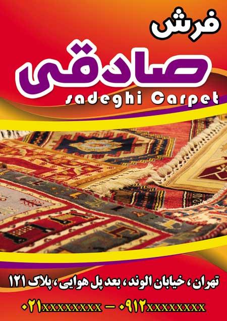 m171 - دانلود لایه باز تراکت یا پوستر فرش فروشی