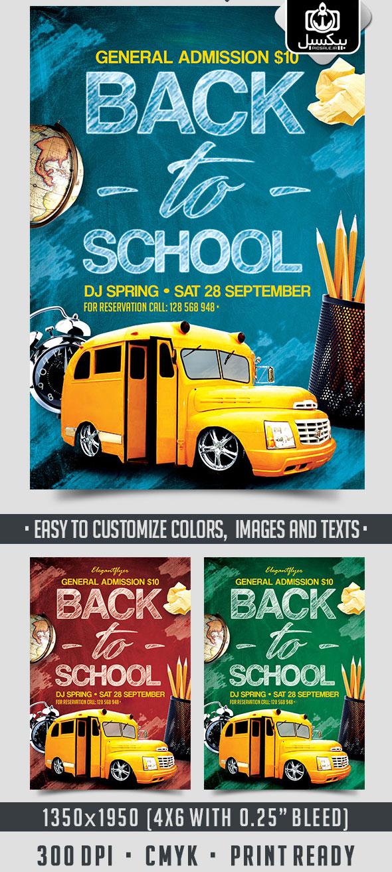 p473 - لایه باز پوستر بازگشت به مدرسه با تصویر اتوبوس مدرس ویژه سرویس مدارس