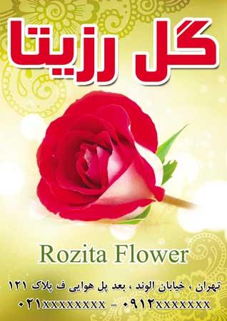 m176 - دانلود لایه باز تراکت یا پوستر گل فروشی