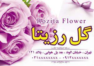m178 300x212 - دانلود لایه باز تراکت یا پوستر گل فروشی