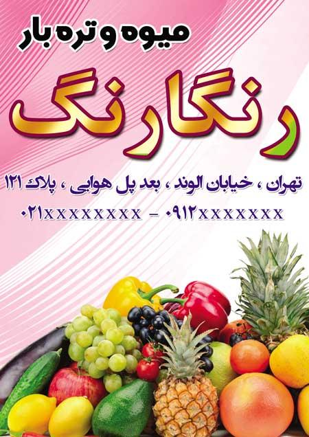 m182 - دانلود لایه باز تراکت یا پوستر میوه فروشی