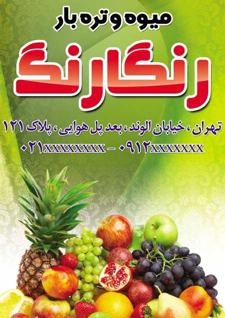 m183 - دانلود لایه باز تراکت یا پوستر میوه فروشی